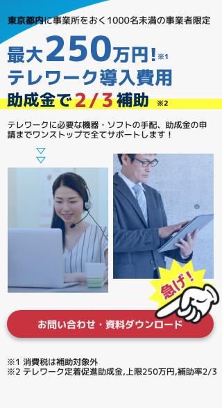 東京 都 テレワーク 助成 金
